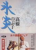 氷炎 (講談社文庫)
