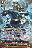 【シングルカード】G-BT08)光輝の剣 フィデス/ロイパラ/SP/VG
