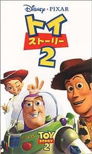 トイ・ストーリー2【二ヵ国語版】 [VHS]