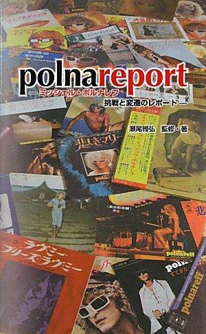 polnareport―ミッシェル・ポルナレフ挑戦と変遷のレポート -
