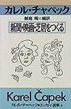 新聞・映画・芝居をつくる (カレル・チャペック エッセイ選集)