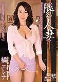 隣の人妻 橘エレナ [DVD]