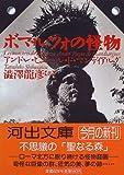 ボマルツォの怪物―澁澤龍彦コレクション 河出文庫