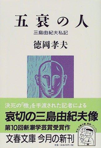 五衰の人―三島由紀夫私記 (文春文庫)の詳細を見る