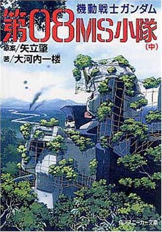 機動戦士ガンダム 第08MS小隊〈中〉 (角川スニーカー文庫)の詳細を見る