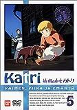 牧場の少女カトリ(5) [DVD]
