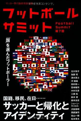 フットボールサミット第7回 サッカーと帰化とアイデンティティ 「国」を選んだフットボーラ―の詳細を見る