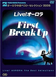 Live! オーロラ ファースト・ブレイクアップ(オーロラ中継ベスト・セレクション2006) [DVD]