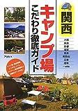 関西キャンプ場こだわり徹底ガイド
