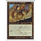 マジック:ザ・ギャザリング ファイレクシアの巨像 【日本語】【第7版】【レア】