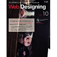 Web Designing (ウェブデザイニング) 2007年 10月号 [雑誌]