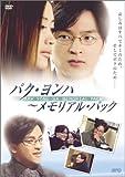 パク・ヨンハ ~メモリアル・パック [DVD]