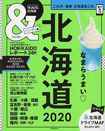 &TRAVEL 北海道 2020【ハンディ版】 (アサヒオリジナル)