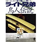ライト兄弟鳥人伝説―はじめて空を飛んだ男たち (世界の傑作機別冊)