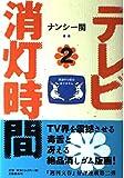 テレビ消灯時間〈2〉