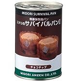 (ハイマウント) HIGHMOUNT 食料品フード ミドリ安全 サバイバルパンIIチョコチップ . .