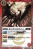 バトルスピリッツ キングバルチャー/アルティメットバトル07/シングルカード/BS30-004
