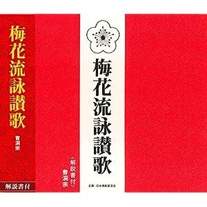 梅花流詠讃歌(CD・解説書付き)