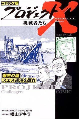 コミック版 プロジェクトX挑戦者たち―爆発の嵐 スエズ運河を掘れ