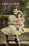 人形たちの楽園 (Paris 1900 Postcard Collection) 画像