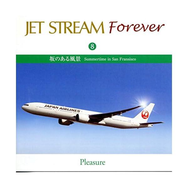 ジェットストリーム 城達也 CD10枚組 CR...の紹介画像8
