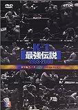K-1最強伝説1993-2000総集編 Vol.2?ベストバウトセレクション? [DVD]