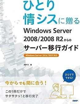 Windows 2019 Server を SUSE Linux 15 (SLES15)+KVM で仮想ドライバを