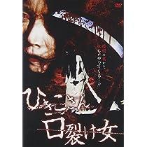 ひきこさん VS 口裂け女 [DVD]