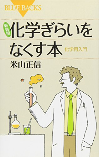 新装版 化学ぎらいをなくす本―化学再入門 (ブルーバックス)の詳細を見る