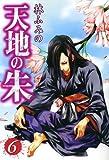 天地の朱 6 (IDコミックス ZERO-SUMコミックス)
