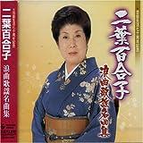 芸能生活70周年記念 二葉百合子・浪曲歌謡名曲集