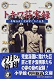 トキワ荘実録—手塚治虫と漫画家たちの青春 (小学館文庫)