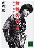 放熱の行方―尾崎豊の3600日 (講談社文庫)