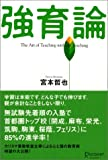 強育論-The art of teaching  without  teaching-