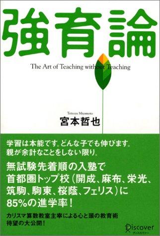 強育論-The art of teaching  without  teaching-の詳細を見る
