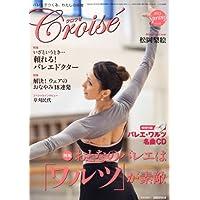 Croise (クロワゼ) Vol.42 2011年 04月号 [雑誌]