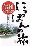 信州・上高地・軽井沢・草津温泉 (にっぽんの旅)