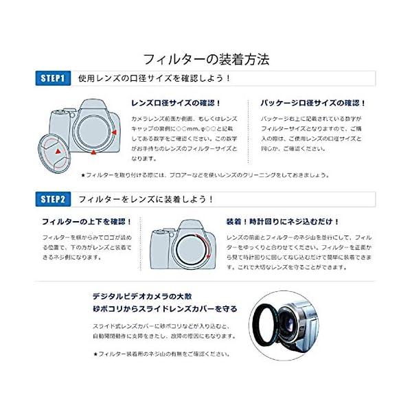 マルミ marumi DHG スーパーレンズプ...の紹介画像7