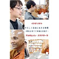 やさしく自由に生きる智慧 ~理性を育てて幸福を目指す~ 仏教は宗教ではない 後編