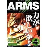 ARMS 4(第3部「進化編」) (My First WIDE)