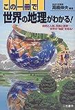 """この一冊で世界の地理がわかる!―自然と人間、民族と国家…世界の""""地図""""を知る!"""