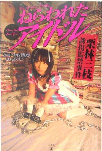 ねらわれたアイドル—栗林三枝誘拐監禁事件 (ペーパームービー)