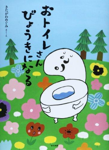 おトイレさんびょうきになるの詳細を見る