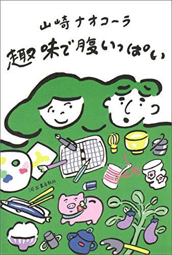 山崎ナオコーラ『趣味で腹いっぱい』