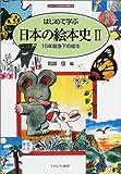 はじめて学ぶ日本の絵本史〈2〉15年戦争下の絵本 (シリーズ・日本の文学史)