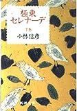極東セレナーデ〈下巻〉 (新潮文庫)