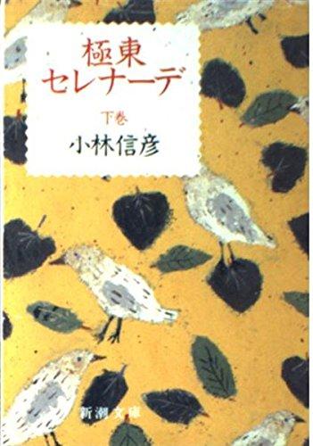極東セレナーデ〈下巻〉 (新潮文庫)の詳細を見る