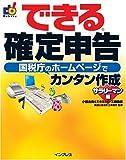 できる確定申告国税庁のホームページでカンタン作成 サラリーマン編 (できるシリーズ)