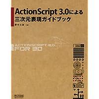 ActionScript 3.0による三次元表現ガイドブック