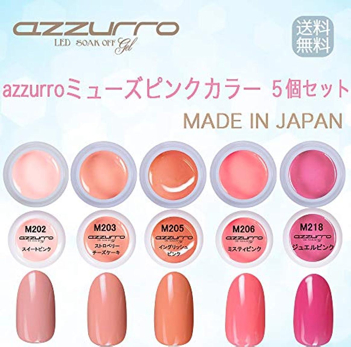 準備数値すばらしいです【送料無料】日本製 azzurro gel ミューズピンクカラージェル5個セット 春色にもかかせないマットコートとスモーキーパステルカラー